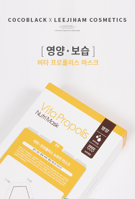 Vita-Nutrient propolis Mask Set [nutrition] (5 pieces)